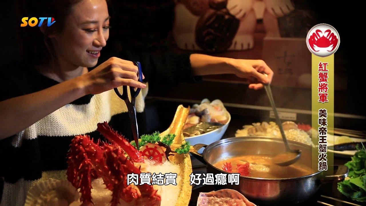 紅蟹將軍---美味帝王蟹火鍋 - YouTube