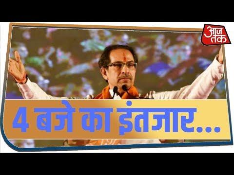 Sharad Pawar और Uddhav Thackeray की मुलाकात, शाम 4 बजे साफ होगी तस्वीर