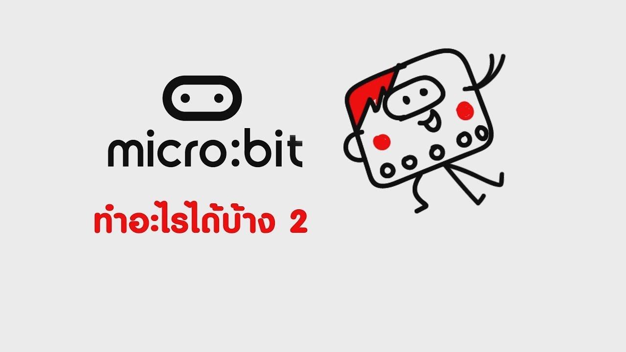 micro:bit (ไมโครบิต) ทำอะไรได้บ้าง 2