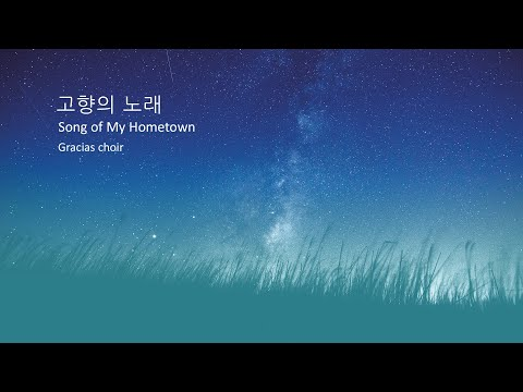 Song of My Hometown