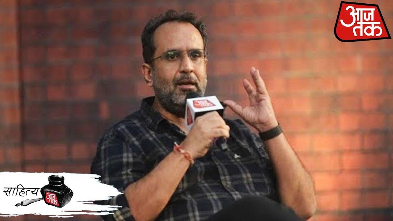 Anand L Rai ने बताया की ये सारी चीज़ें... उनको पसंद हैं पर उनमें नहीं हैं | #SahityaAajtak19