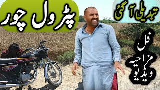 Petrol Chor - Tabdeeli Aa Gayi hai || New Airport Kirlo Passport Funny Video || Try To Not Laugh Un
