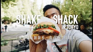 勇闖東京! 紐約No.1 Shake Shack超強漢堡 / 超好逛的東京淺草寺 | 2019 Tokyo Adventures | EP48 thumbnail