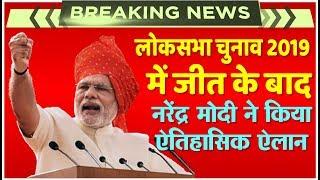 Today Breaking News ! आज 25 मई 2019 के मुख्य समाचार बड़ी खबरें PM Modi news, election results, BJP