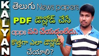 HOW TO DOWNLOAD TELUGU NEWS PAPERS IN PDF TELUGU | BEST NEW TELUGU NEWS PAPERS DOWNLOAD PROCESS 2018
