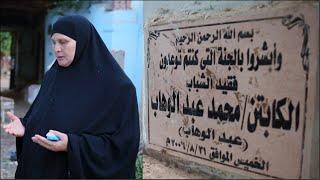 قبر وأشجار ودعوة أم.. هنا يرقد «محمد عبد الوهاب»