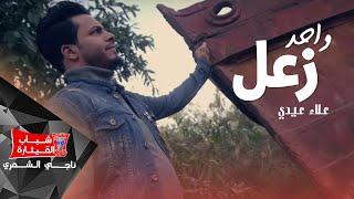 علاء عيدي   واحد زعل ( فيديو كليب حصريا )    2019