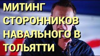 МИТИНГ СТОРОННИКОВ НАВАЛЬНОГО В ТОЛЬЯТТИ 07.10.2017