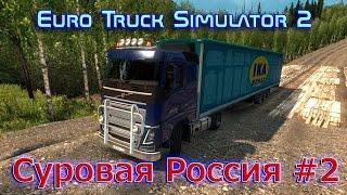 Euro Truck Simulator 2 ( Карта: Суровая Россия #2 )