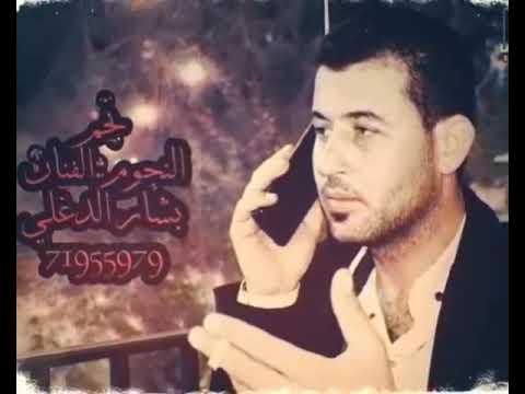 الفنان بشار الدغلي  زمر