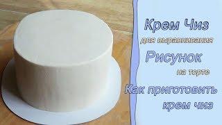 Крем Чиз для покрытия торта Рисунок на торте Кейк попсы шары