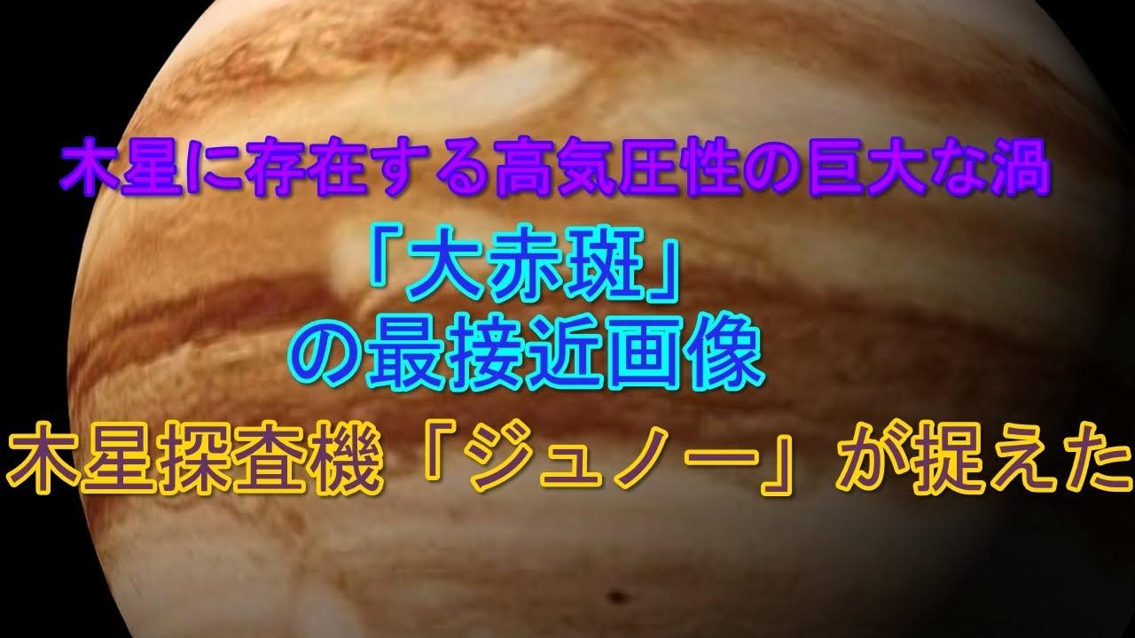 b3d2264e9135d NASA探査機が木星「大赤斑」の最接近撮影に成功 - YouTube