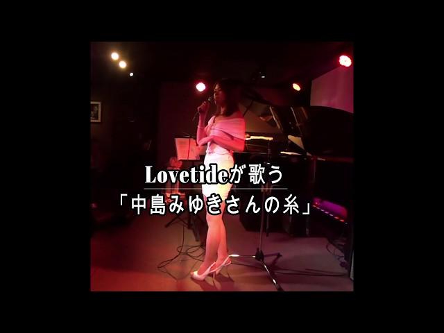 Lovetideが歌う 「中島みゆきさんの糸」