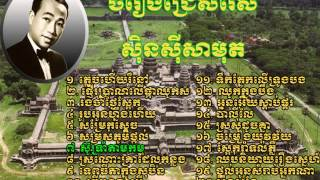 ស៊ិន ស៊ីសាមុត ស៊ូទ្រាំតាមកម្ម Sin Sisamuth Sou Trom Tam Kam
