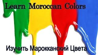 Марокканские цвета (Дарижа) Урок - Moroccan Arabic Colors Lesson