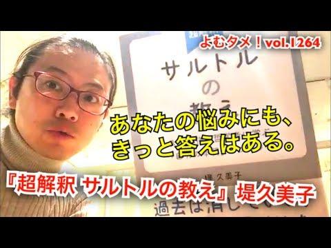 『超解釈 サルトルの教え』堤久美子【よむタメ!vol.1264】