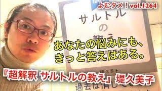 『超解釈 サルトルの教え』堤久美子 (Amazon→ https://amzn.to/2DU3j8w...