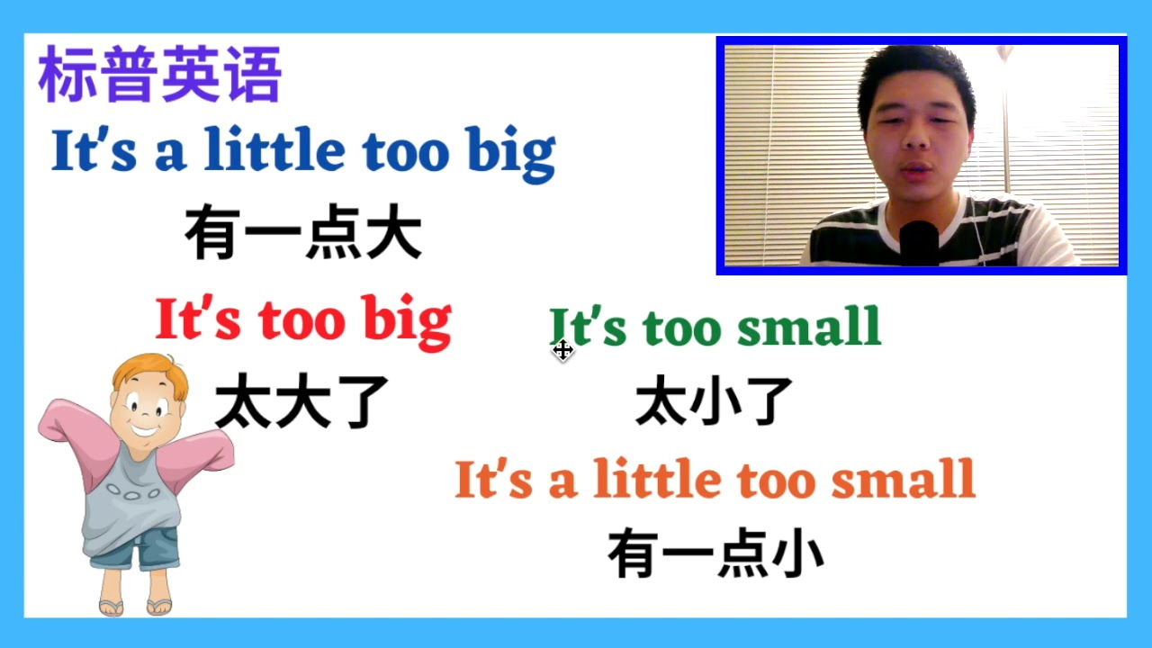 英文教学/国外购物必用英文It's a little too big(图片加视频)