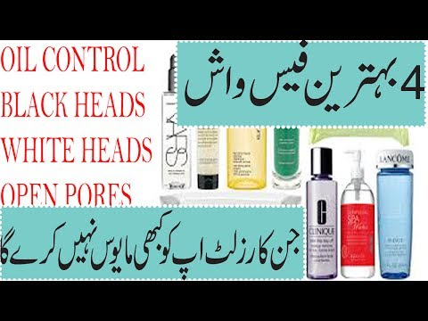 Health Tips In Urdu- BEST FACE WASH FOR OILY SKIN