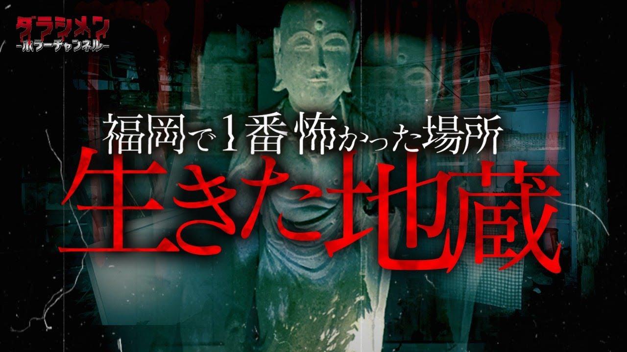 【心霊】福岡No.1 ・生きた地蔵が居る廃墟 ※English sub 【Japanese horror】An abandoned temple with a ghost.