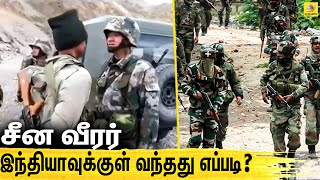எப்படி சீன வீரர் இந்தியாவுக்குள் வந்தார்? | India, China | Latest Tamil News