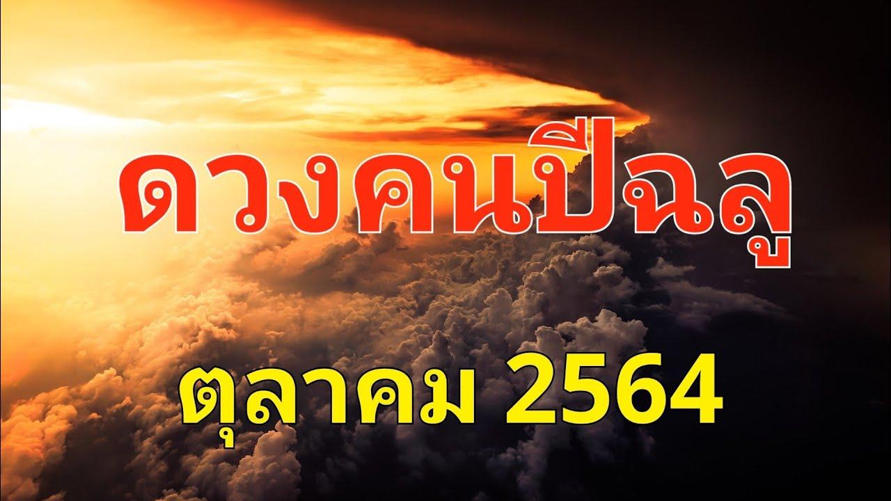 ดวงคนปีฉลู ประจำเดือน ตุลาคม 2564