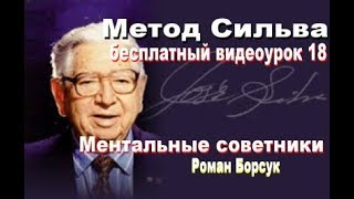 Метод Сильва (бесплатный видеоурок 18). Ментальные советники. Роман Борсук