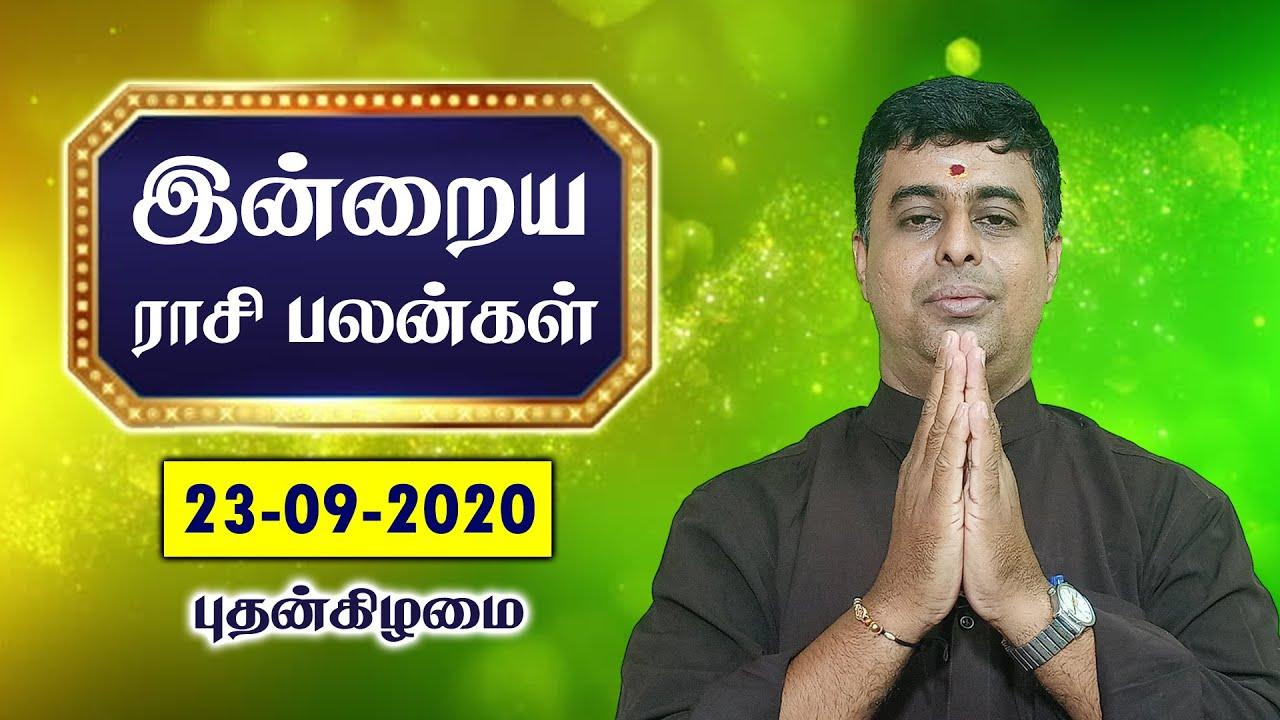 Today Rasi Palan - 23-09-2020 | Indraya Rasi Palan Tamil | இன்றைய ராசி பலன் | Astrology Predictions
