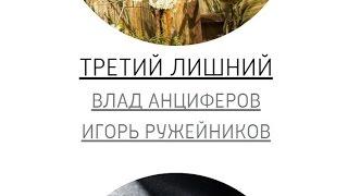 "Третий лишний: Георгий Иванов и Ирина Одоевцева. Радио ""Маяк"" (2015)"