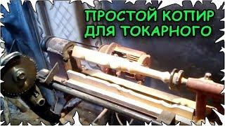 як зробити копір для токарного верстата
