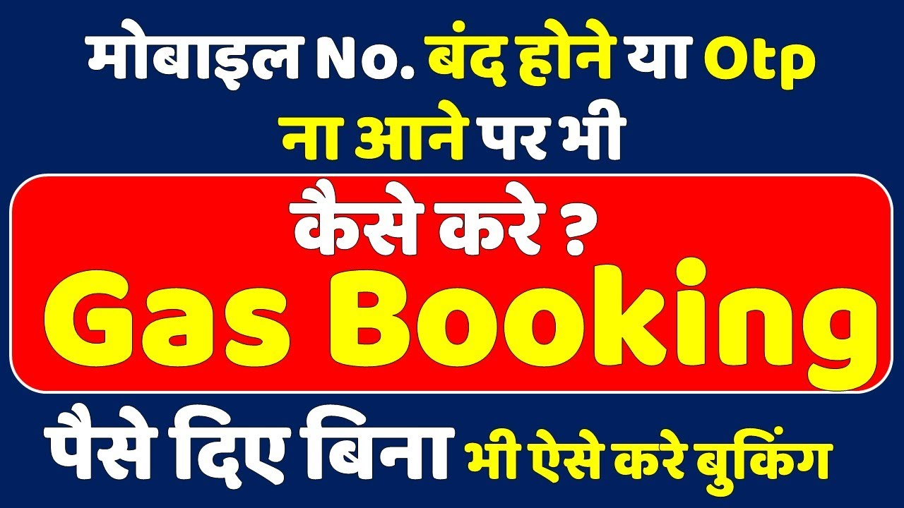 [Online] Gas Booking Kaise Kare Mobile Se II Bharat Gas Booking Without Registered Mobile Number