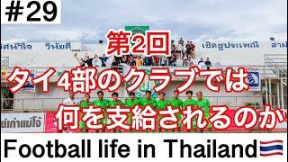 第2回タイ4部のクラブでは物品をどれだけ支給してもらえるのか??【Football life in Thailand🇹🇭#29】