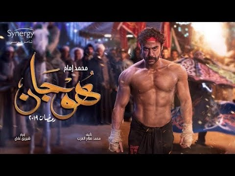 موعد مسلسل هوجان والقنوات الناقلة محمد إمام رمضان 2019