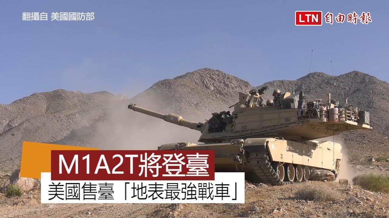 「地表最強戰車」將登臺 美國批出售M1A2戰車 - YouTube