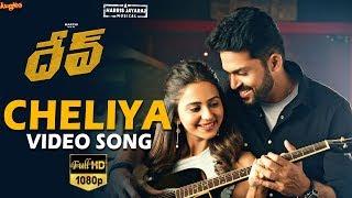 Cheliya Song | Dev (Telugu) | Karthi, Rakul Preet Singh | Harris Jayaraj