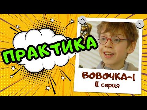 Сериал ВОВОЧКА:  1 сезон 11 серия | ПРАКТИКА