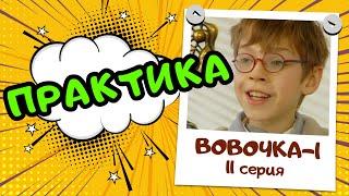 Сериал ВОВОЧКА 1 сезон 11 серия ПРАКТИКА