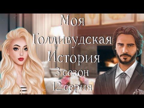 😉 ПОМАТРОСИЛА И БРОСИЛА | Моя Голливудская История | 3 сезон 12 серия | Клуб Романтики