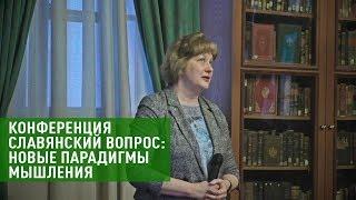 Славяне и славистика в новейшей российской образовательной практике и массовом дискурсе