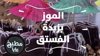 الموز بزبدة الفستق - ايمان عماري