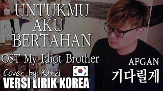 Untukmu Aku Bertahan | Afgan | OST My Idiot Brother | VERSI KOREA Cover by Kanzi 인도네시아 노래