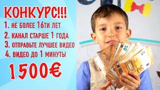 КОНКУРС Детских Блогеров 1500 евро Детским Блоггерам. Отправьте Ваше ЛУЧШЕЕ ВИДЕО.