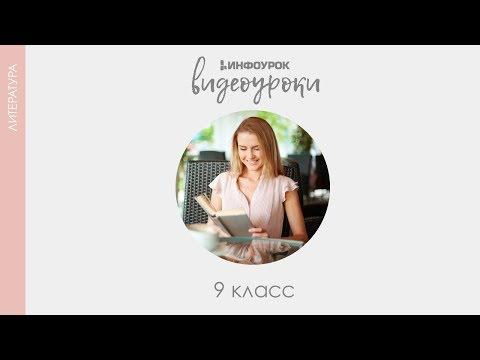 Форма и содержание литературного произведения   Русская литература 9 класс #50   Инфоурок