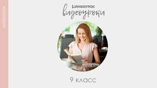 Форма и содержание литературного произведения | Русская литература 9 класс #50 | Инфоурок