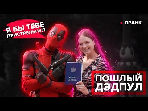 ПРАНК | ПИКАП ГОЛОСОМ ДЭДПУЛА