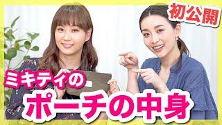 前回の動画: ミキティに質問!〜モー娘。時代、旦那さんの事〜【藤本美...