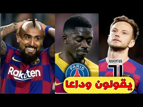 Photo of 5 نجوم كرة القدم لم يعد مرغوب فيهم من قبل البرشلونة في سوق الانتقالات الشتوية 2020..!! – الرياضة