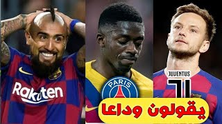 5 نجوم كرة القدم لم يعد مرغوب فيهم من قبل البرشلونة في سوق الانتقالات الشتوية 2020..!!