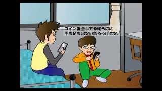 情報モラル電子紙しばい オンラインゲーム課金編 thumbnail