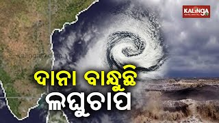 Weather Alert: Low Pressure Area Likely To Form Over Bay Of Bengal: IMD || KalingaTV